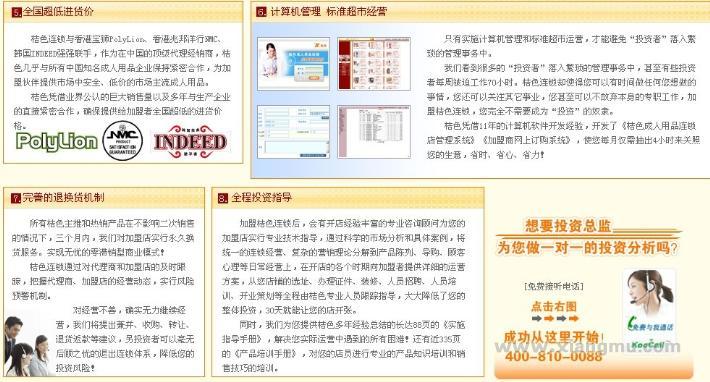 中国大规模成人用品连锁品牌——桔色成人性保健用品连锁店招商加盟_4