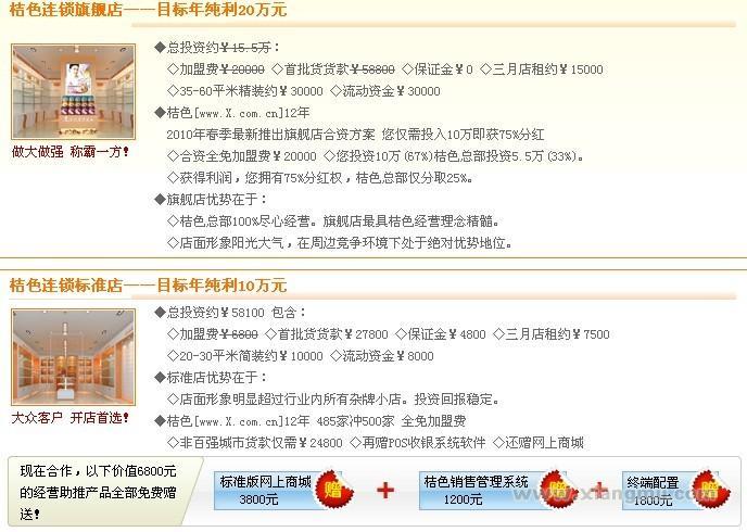 中国大规模成人用品连锁品牌——桔色成人性保健用品连锁店招商加盟_9
