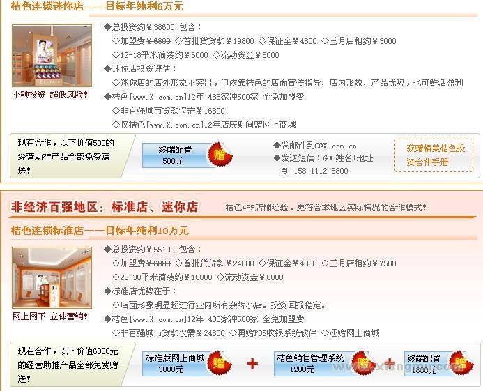 中国大规模成人用品连锁品牌——桔色成人性保健用品连锁店招商加盟_10