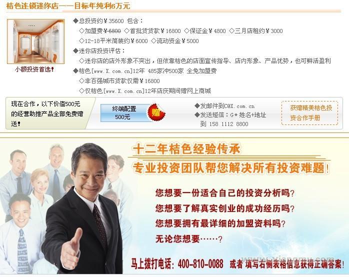 中国大规模成人用品连锁品牌——桔色成人性保健用品连锁店招商加盟_11