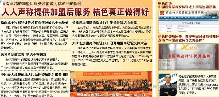 中国大规模成人用品连锁品牌——桔色成人性保健用品连锁店招商加盟_13
