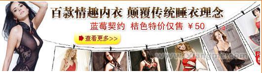 中国大规模成人用品连锁品牌——桔色成人性保健用品连锁店招商加盟_8