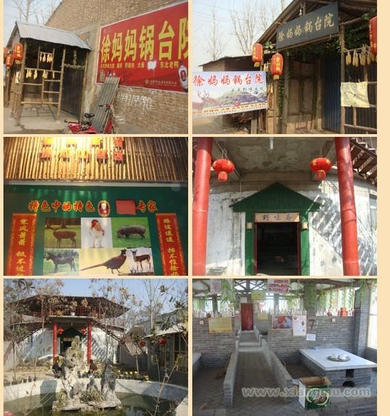 徐妈妈锅台院:泉城锅_9