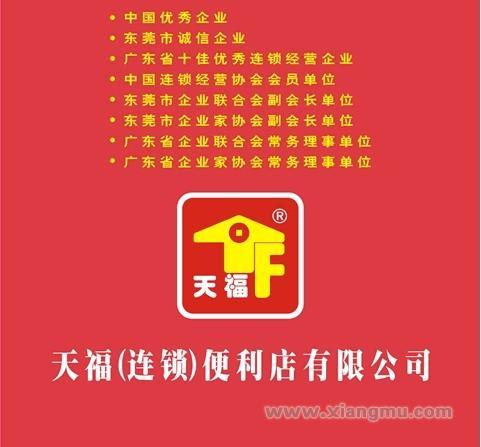 中国连锁企业著名品牌——天福连锁便利店招商加盟_3