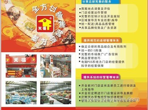 中国连锁企业著名品牌——天福连锁便利店招商加盟_8