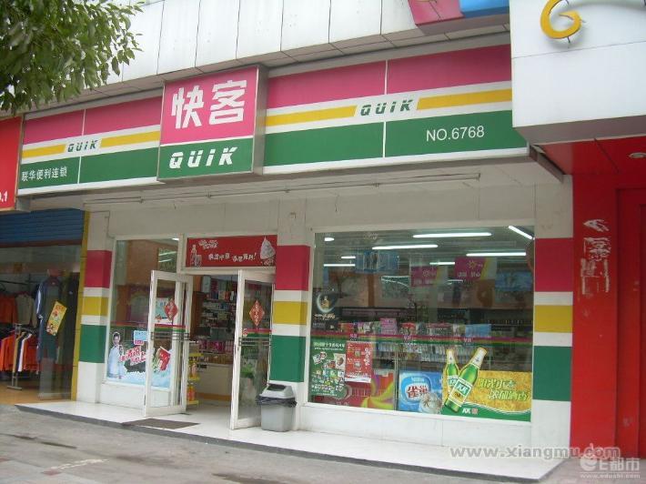 联华快客便利连锁店招商加盟_4