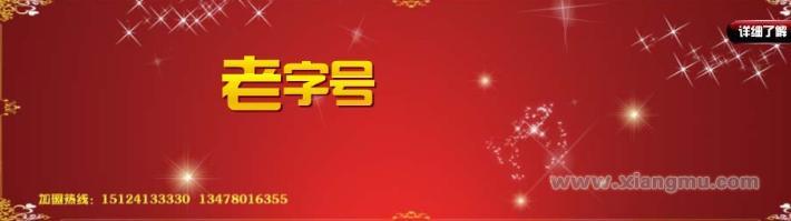 胖子鸡骨架店——全新快速餐饮连锁企业_7