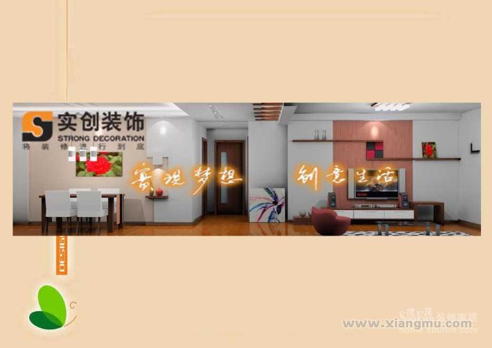 实创装饰——中国十大著名装饰企业_1