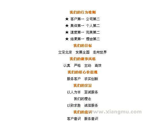 实创装饰——中国十大著名装饰企业_4