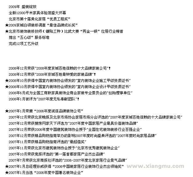 实创装饰——中国十大著名装饰企业_6