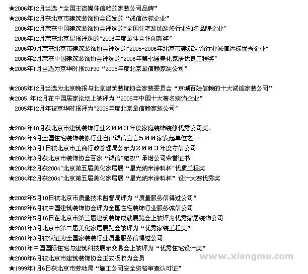 实创装饰——中国十大著名装饰企业_7