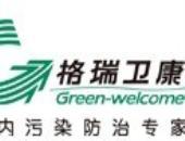 格瑞卫康室内空气污染清除