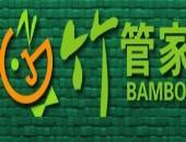 竹管家竹纤维纺织品连锁店:打造影响力品牌