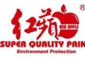 红苹果漆——中国著名品牌