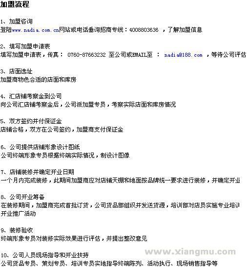 N+a分享型休闲服连锁专卖店诚招全国加盟合作商_7