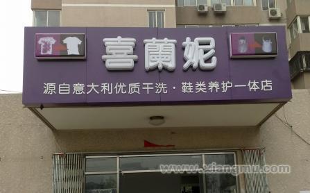 喜兰妮洗衣干洗连锁店全国招商加盟_5
