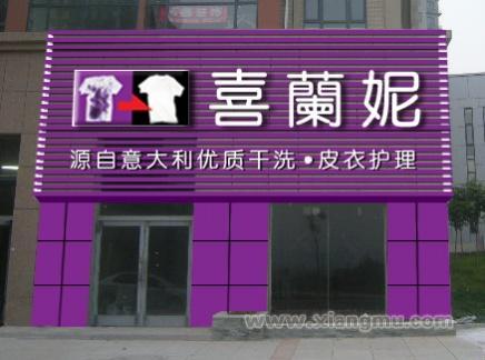 喜兰妮洗衣干洗连锁店全国招商加盟_6