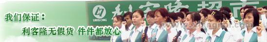 广西利客隆便利店全国招商加盟_1