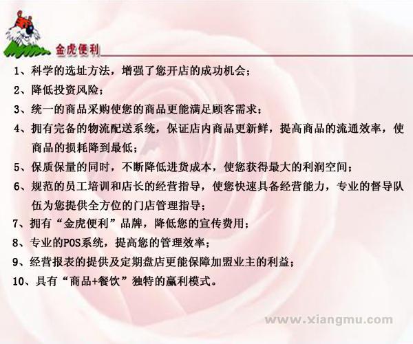 太原金虎连锁便利店全国招商加盟_4