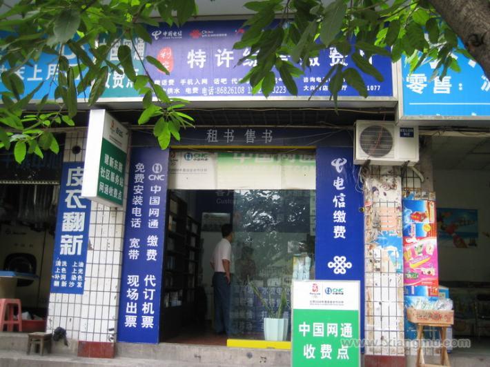 利安社区电超市全国招商加盟_7