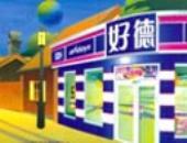 上海好德便利店