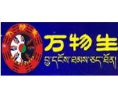万物生五行藏蒸养生馆连锁店