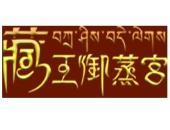 藏王御蒸宫养生馆