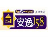 安逸经济型快捷连锁酒店