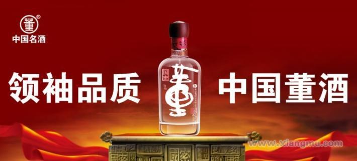 贵州董酒招商加盟_1