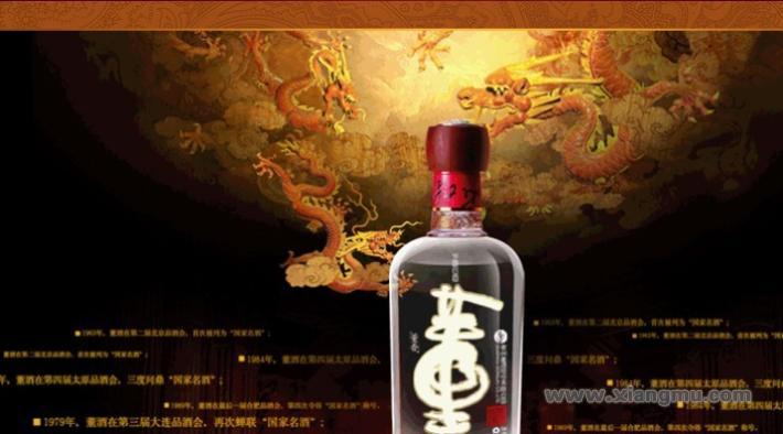 贵州董酒招商加盟_7