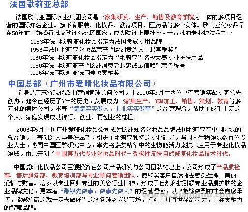 爱情歌利亚美容院加盟连锁店全国招商_3