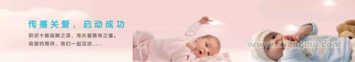 母婴坊婴童用品连锁加盟店全国招商加盟_1