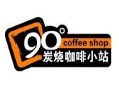 国内咖啡小站加盟品牌——90度炭烧咖啡小站招商加盟