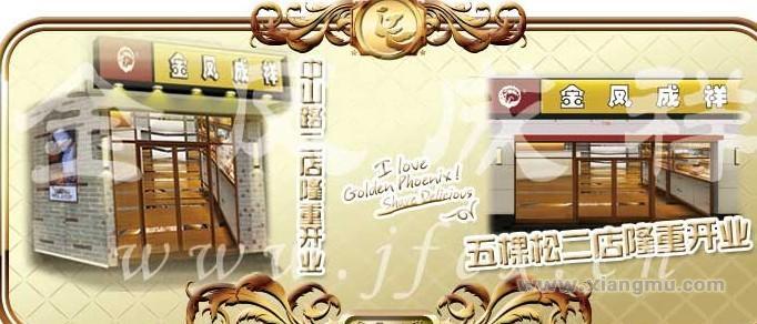 金凤成祥蛋糕连锁店全国招商加盟_3