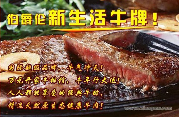 伯爵伦牛排加盟连锁店全国招商_7