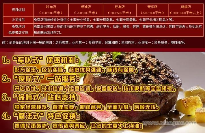 伯爵伦牛排加盟连锁店全国招商_6
