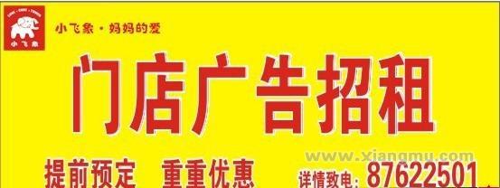 小飞象母婴用品加盟代理全国招商_2