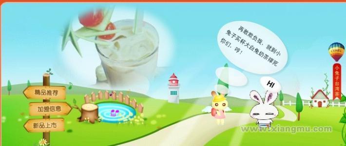小兔子奶茶加盟连锁店全国招商_5