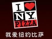我爱纽约比萨加盟连锁店全国招商