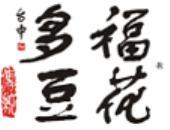 多福豆花加盟连锁店诚招全国加盟