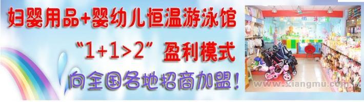 3861婴儿游泳馆招商加盟_3