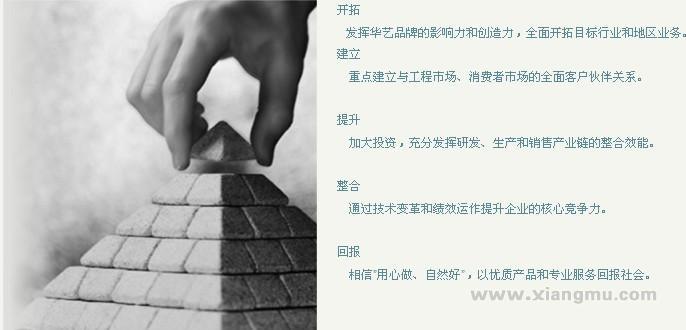 华艺照明加盟代理全国招商_4