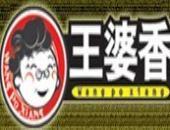 王婆香熟食加盟代理全国招商