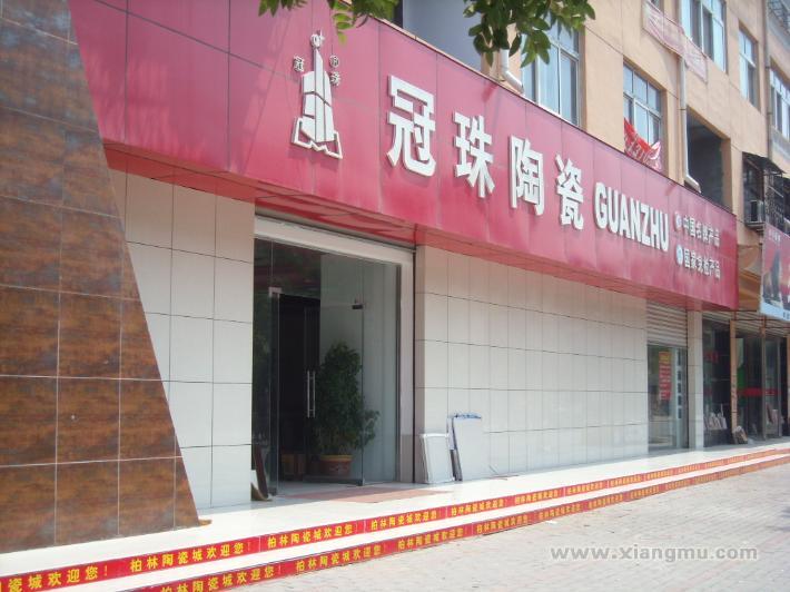冠珠陶瓷加盟代理全国招商_9
