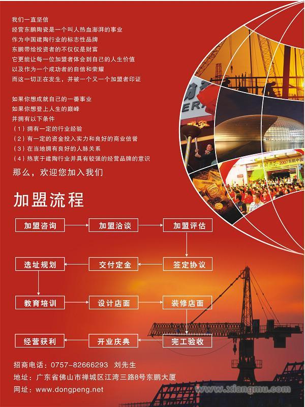 东鹏瓷砖加盟代理全国招商_6