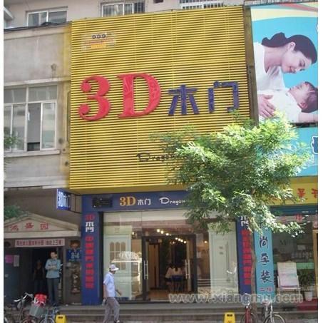3D木门加盟代理全国招商_5