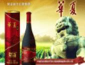 华夏解百纳干红葡萄酒