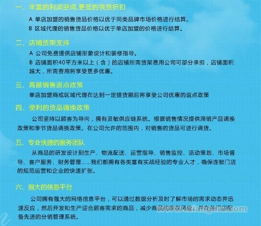 依思Q鞋业加盟代理全国招商_4