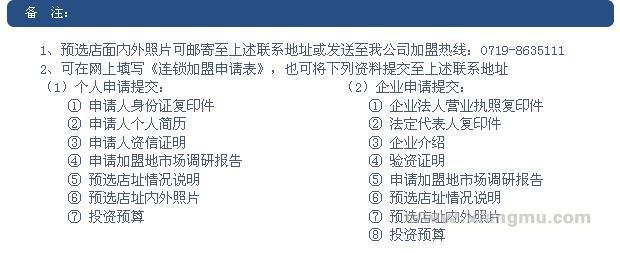 李二鲜鱼村火锅加盟代理全国招商_3