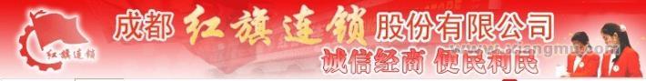 红旗连锁超市加盟代理全国招商_1